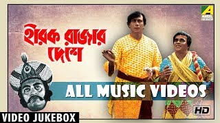 Hirak Rajar Deshe | Bengali Movie Songs Video Jukebox | Tapen Chatterjee