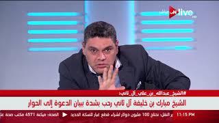 حلقة الوصل: الشيخ عبدالله بن علي آل ثاني يوجه رسالة تحذير عالية اللهجة وليست إنشقاق