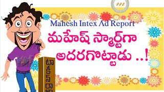 Mahesh Babu Intex Aqua Trend Mobile TV Commercial Advertisement Review | Maruthi Talkies