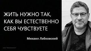 Об уверенности в себе Михаил Лабковский
