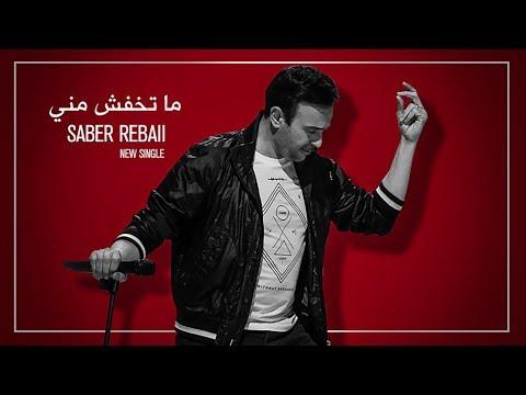 Saber Rebai - Ma Tkhafchi Menni [Music Video] / صابر الرباعي - ما تخافش مني