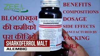 Sharkoferrrol Malt Full Review | Best Haemoglobin Increase Malt | भूख खून वज़न बढ़ने का ज़बरदस्त माल्ट