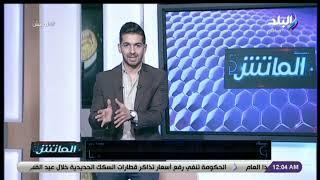 الماتش - هاني حتحوت: الأهلي يفوز من جديد.. وهدف الشحات يثير الجدل