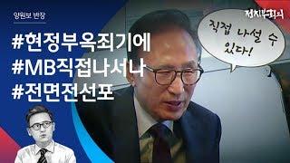 """MB 측, 잇단 재조사·의혹 제기에 """"정치보복"""""""