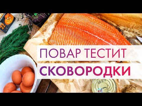 Как выбрать сковороду 🔥 Советы от ШЕФ-ПОВАРА 🔥 Тест сковородок