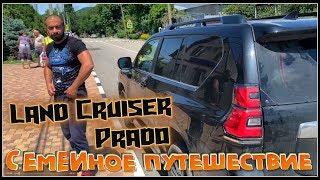 Семейное путешествие на машине своим ходом  Россия , Land Cruiser Prado 2019