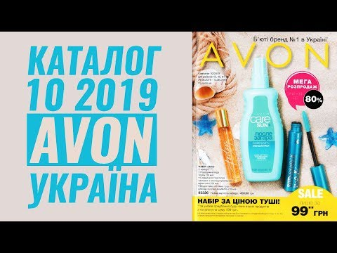Каталог Avon Украина №10 2019
