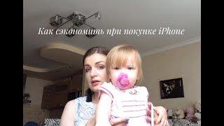 видео Покупка айфона в кредит
