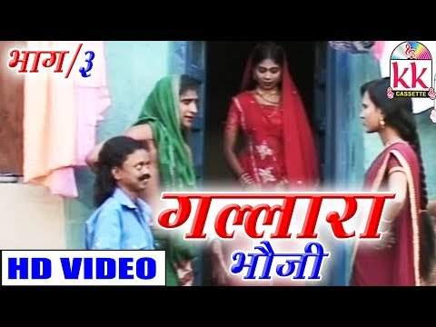 Deewana Patel   CG COMEDY   Scene 3   Gallara Bhauji    Chhattisgarhi Comedy    Hd Video 2019  KK