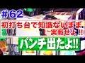 【パチスロ】松本バッチの成すがままに! #62【パチスロ マジンガーZ / パチスロ 輪…