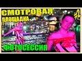 ФОТОСЕССИЯ/СМОТРОВАЯ ПЛОЩАДКА/ПАТТАЙЯ/ПИРС/ТАЙЛАНД/PATTAYA/THAILAND