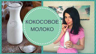Как Сделать КОКОСОВОЕ МОЛОКО - Рецепты Здоровой Еды
