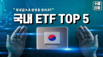 국내 ETF 추천 종목 TOP 5 투자 매매 장기투자 방법(주식, 채권, 달러, 금)