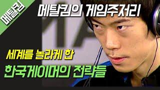 세계를 놀라게 한 한국게이머의 전략들 / 메탈킴의 게임주저리 #15 한국게이머의 전략들