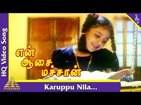Karuppu Nila Song | En Aasai Machan Tamil Movie Songs| Vijayakanth | Revathi | Monica|Pyramid Music