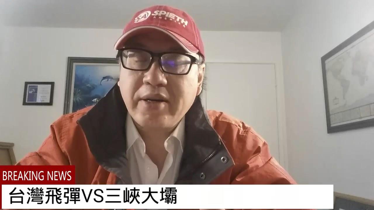 151~台灣飛彈VS三峽大壩