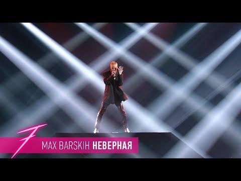 Макс Барских - Неверная (22 марта 2019)