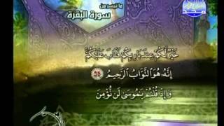 الشيخ السيد حسن سليمان ماتيسر من سورة البقرة