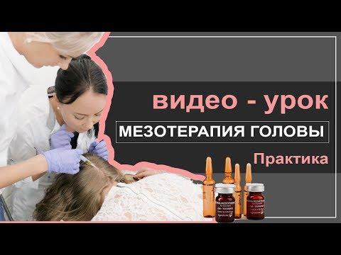 Мезотерапия для волос видеоурок