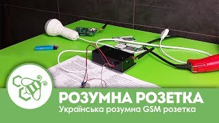 Українська GSM розетка / Розумна розетка