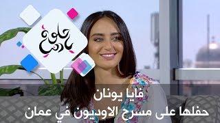 الفنانة فايا يونان - حفلها على مسرح الاوديون في عمان وطموحاتها المستقبلية