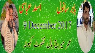 Download Video Pothwari Sher - 9/12/2017 - Asad Abbasi Vs Babar Sanwal - Nathot MP3 3GP MP4