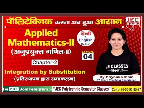 04 Applied MATHS Second   प्रतिस्थापन द्वारा समाकलन   UP Polytechnic 2nd Semester Applied MATHS 2nd