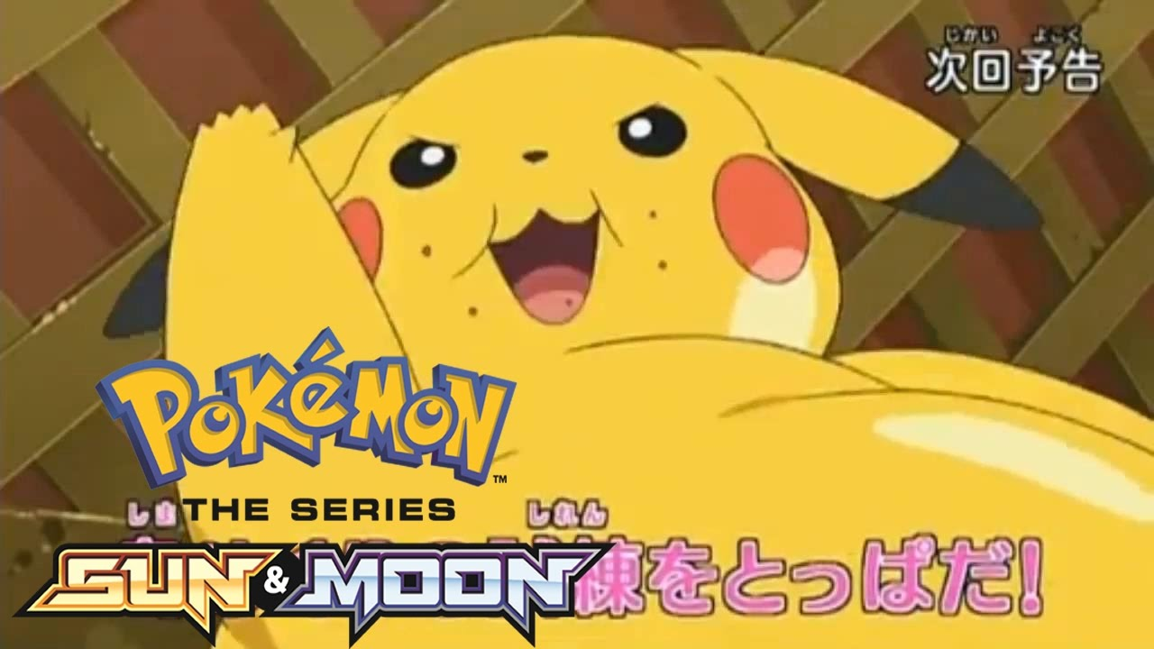 pokémon sun & moon: episode 9 preview (hd) ポケットモンスターサン
