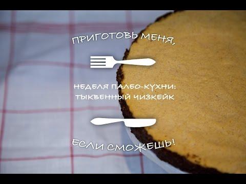 Тыквенный чизкейк