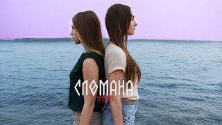 SEREBRO / Сломана (фан-видео)