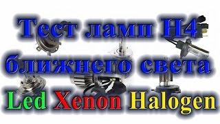 Светодиодные лампы H4, тест и сравнение с ксеноном и галогенками(Первая часть про лампы, в следующей будет тест ламп в уличных условиях. я не хочу сказать что какая-то лучше..., 2016-02-24T17:39:45.000Z)