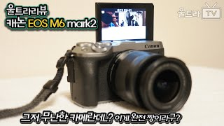 캐논 EOS M6 mark2│그저 무난한 카메라일 뿐인…