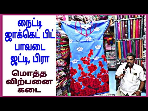 SRI MARUTHI CUTPIECE MADURAI, Nighty wholesale in Madurai, Madurai Wholesale Market, Blouse Bit
