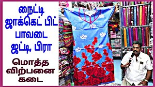 SRI MARUTHI CUTPIECE MADURAI, Nighty wholesale in Madurai, Madurai Wholesale Market, Blouse Bit