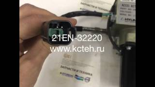 21EN-32220 Электромотор управления оборотами двигателя Обзор