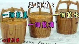 【心靈列車 】 三個桶:一個裝糞,一個裝水,一個裝酒:桶是一樣的,因裝的東西不同命運也就不同。人生亦如此!有什麼樣的觀念就有什麼樣的人生,有什麼樣的想法就有什麼樣的生活。(我看了5遍,震撼了!)