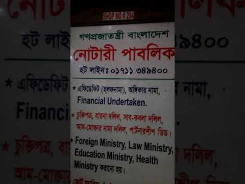 notary dhaka 0181269799