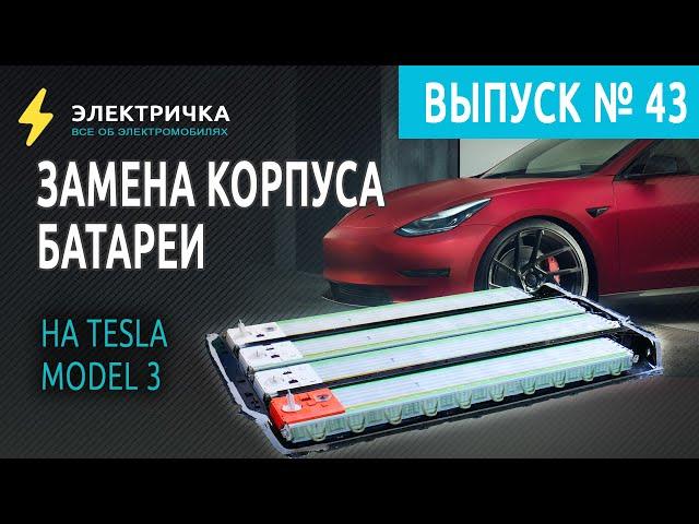 Замена корпуса батареи на Tesla Model 3