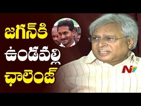 జగన్కు ఉండవల్లి ఛాలెంజ్..! | Undavalli Arun Kumar Open Challenge To YS Jagan | NTV