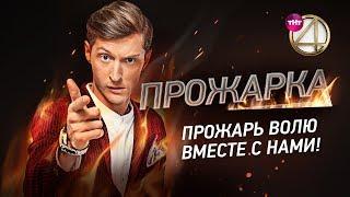 """Прожарь Павла Волю вместе с нами и получи мерч """"Прожарки""""!"""