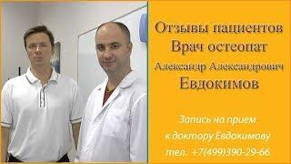 ОТЗЫВ ОБ ОСТЕОПАТЕ. Отзывы пациентов доктора Евдокимова