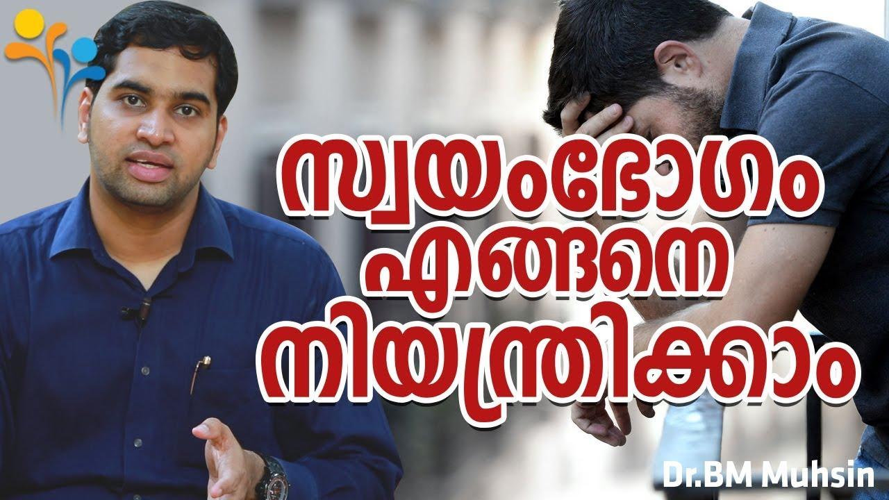 Download സ്വയംഭോഗം എങ്ങനെ നിയന്ത്രിക്കാം - Health Video Malayalam