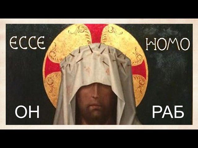 Римское право. Хомо сапиенс — раб питательный. Нас употребляют в пищу