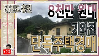 [부동산추천] 강원도 홍천 토지 121평 단독주택 경매…