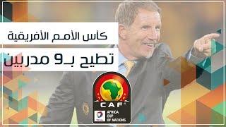 شاهد فى دقيقة.. كأس الأمم الأفريقية تطيح بـ9 مدربين