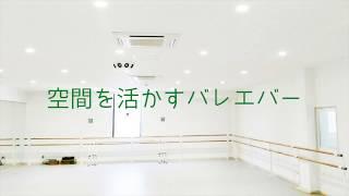 【スタジオ用 壁 / 床 固定式バレエバー】シンプル&スタイリッシュ♪