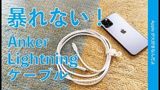 くねくね系新製品!Anker の「暴れずにいうこときく」ライトニングケーブル・柔らかシリコンのPowerLine Ⅲ Flow USB-C to Lightning
