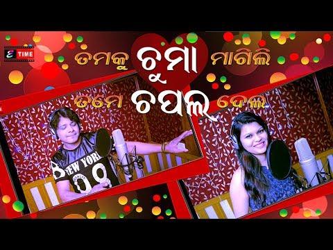 TAMAKU CHUMA MAGILI || New Odia Funny Romantic Song || Tate kiss karu karu  Pyar se sila i love you