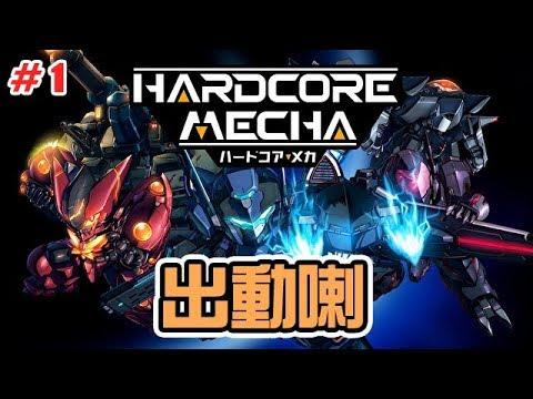 終於等到PS4版!橫向版機戰遊戲!!#1《Hardcore Mecha》[突然直播]00:30 - YouTube