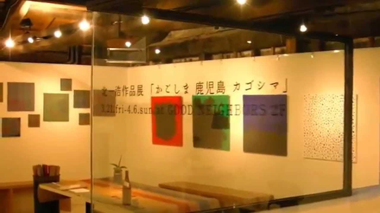 北一浩作品展「かごしま 鹿児島 カゴシマ」 - YouTube